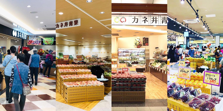 野菜果物のアンテナショップへの販売